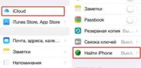 Как восстановить (обновить) iPhone / iPad по Wi-Fi или через iTunes